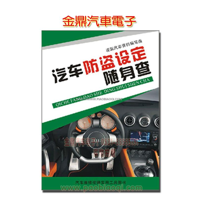 济南汽车音响维修_仪器设备 / 维修光盘书系列-济南金之鼎汽车科技有限公司