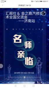 金之鼎.汇阁仕汽车技术交流会  济南站